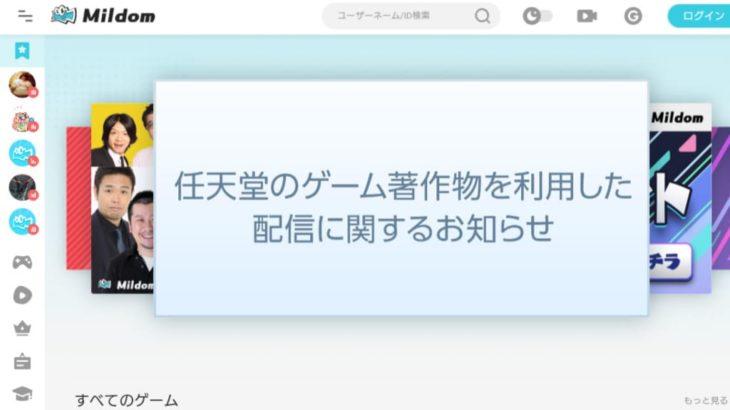 ミルダム 任天堂のゲーム著作物を利用した配信が8月20日より禁止に