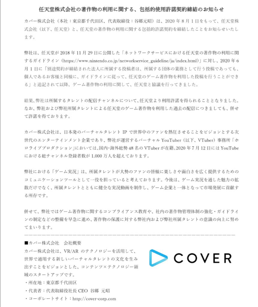 任天堂 ホロライブのカバー社と著作物利用に関する包括契約を締結