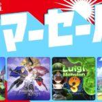 任天堂 Nintendo Switch サマーセール 8月6日より開催 11タイトルが最大30%オフに