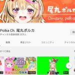 尾丸ポルカ YouTubeチャンネル登録者数 デビュー配信から6日で20万人に到達