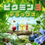 任天堂「ピクミン3 デラックス」10月30日発売決定