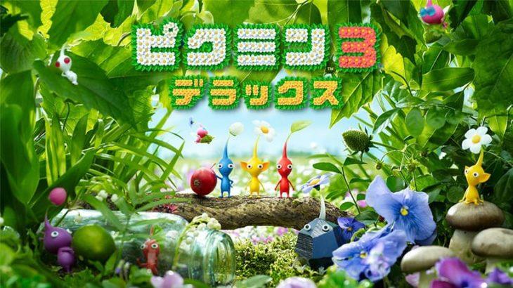 任天堂「ピクミン3 デラックス」解説動画を公開