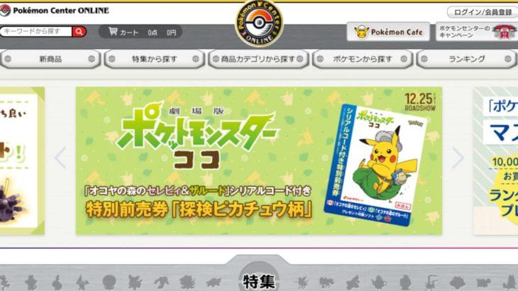 ポケモンセンターオンライン (Pokemon Center Online)