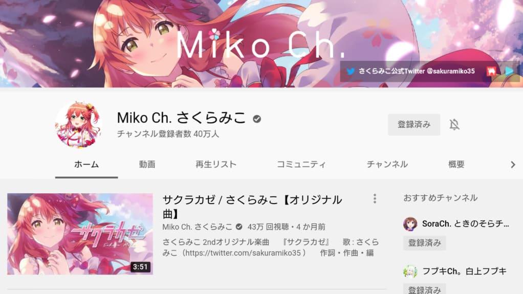 さくらみこ YouTube公式チャンネル (8月3日17時現在)