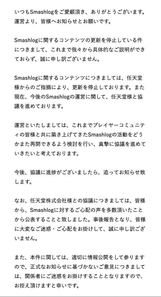 スマブラSP攻略サイト「Smashlog」任天堂からの指摘を受け更新停止中