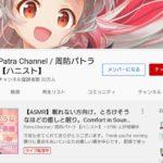 周防パトラ YouTubeチャンネル登録者数が30万人を突破 774 inc./ハニストでは初