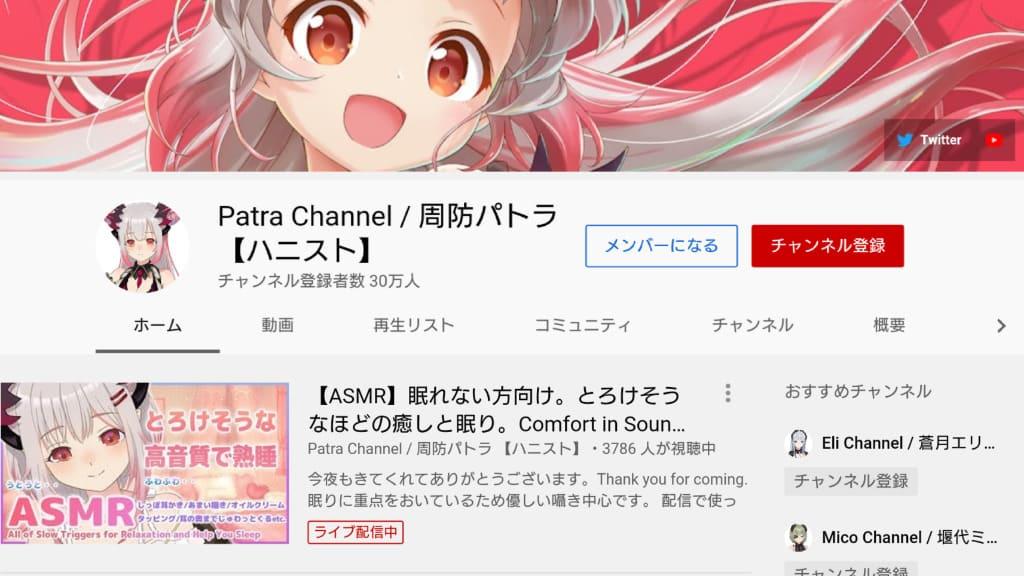 周防パトラ YouTube公式チャンネル (2020年8月18日現在)