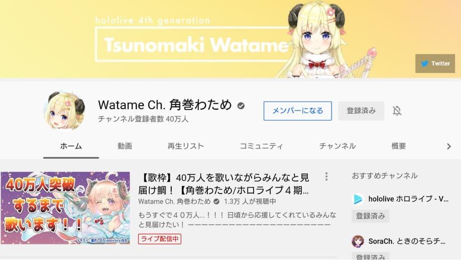 角巻わため YouTube公式チャンネル (2020年8月21日現在)