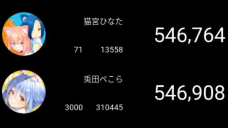 兎田ぺこら 猫宮ひなたのチャンネル登録者数を上回る