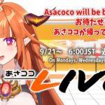 桐生ココ「あさココLIVE」9月21日より週3日で放送再開