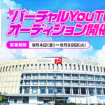 福岡ソフトバンクホークス 12球団初のVTuberプロジェクトを始動