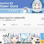 VTuber YouTubeチャンネル登録者数情報 Gawr Gura (がうる・ぐら/70万人)