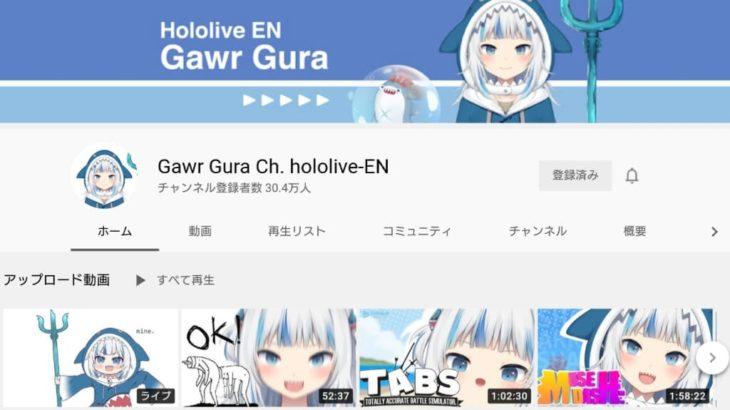 Gawr Gura YouTube Official Channel (がうる・ぐら YouTube公式チャンネル/2020年9月17日現在)