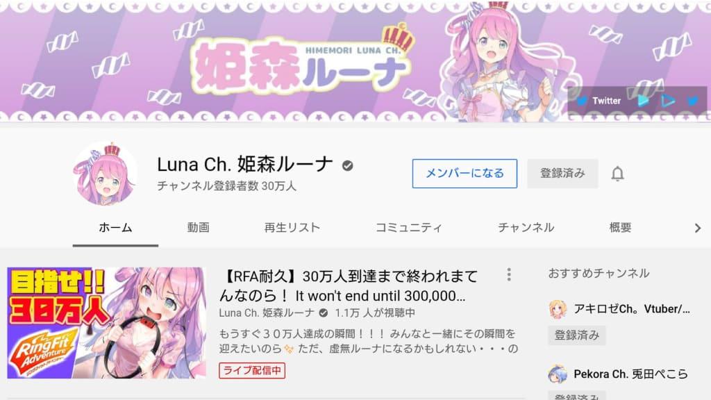 姫森ルーナ YouTube公式チャンネル (2020年9月22日現在)