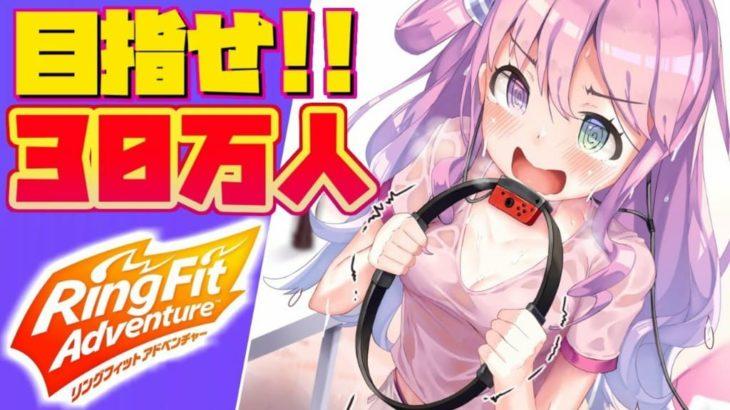姫森ルーナ YouTubeチャンネル登録者数が30万人を突破