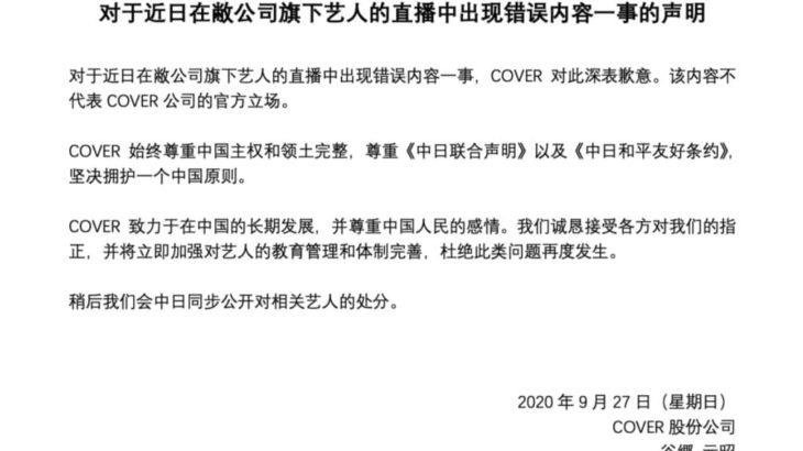 """ホロライブのカバー社 中国向け声明で """"1つの中国"""" 支持 政治的姿勢表明に非難相次ぐ"""