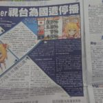 """香港メディア「蘋果日報」ホロライブのカバー社による """"1つの中国"""" 政治的姿勢表明問題を報じる"""