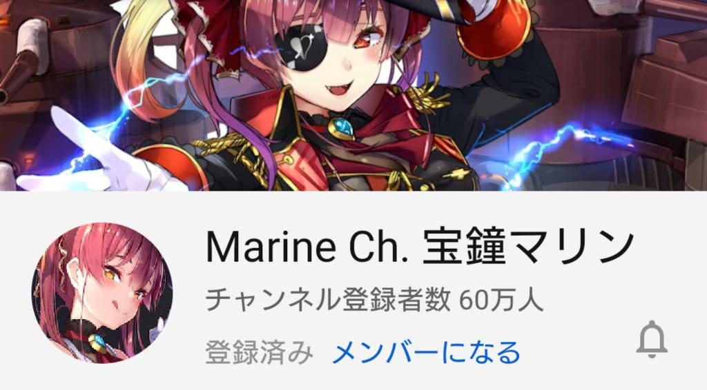 宝鐘マリン YouTubeチャンネル登録者数が60万人を突破 ホロライブで6人目