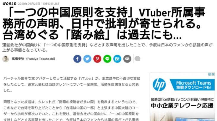 朝日新聞系ハフポスト ホロライブのカバー社の声明が日中で異なる理由について質問を行う