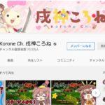 VTuber YouTubeチャンネル登録者数情報 戌神ころね(90万人)