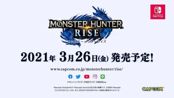 カプコン「モンスターハンター ライズ」3月26日発売決定