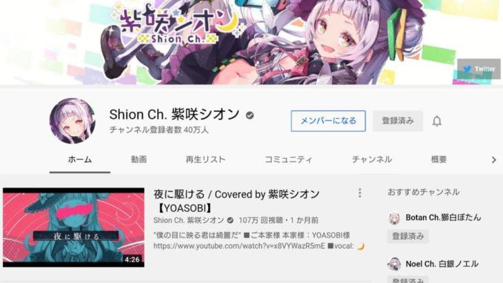 紫咲シオン YouTubeチャンネル登録者数 (2020年9月22日現在)