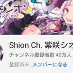 紫咲シオン YouTubeチャンネル登録者数が40万人を突破 ホロライブで19人目