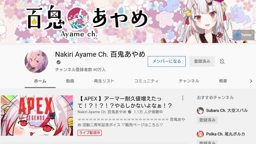 百鬼あやめ YouTube公式チャンネル (2020年9月6日現在)