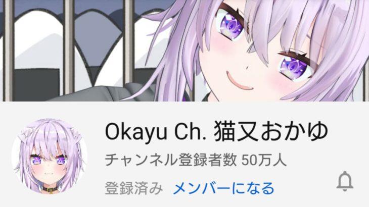 猫又おかゆ YouTubeチャンネル登録者数が50万人を突破 ホロライブで11人目