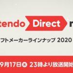 任天堂 Nintendo Direct mini ソフトメーカーラインナップ 2020.9 9月17日23時公開