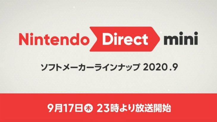 Nintendo Direct mini ソフトメーカーラインナップ 2020.9 9月17日公開