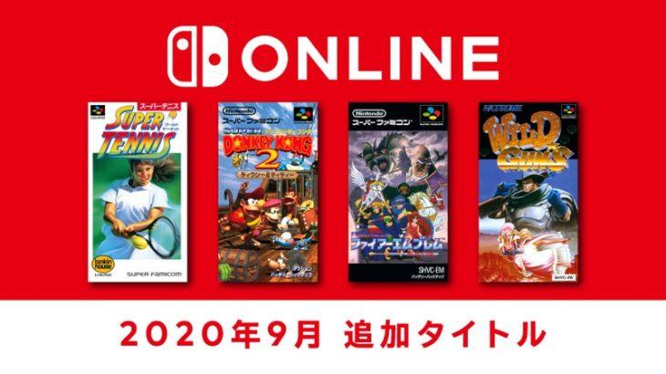 Nintendo Switch Online「スーパードンキーコング2」「FE紋章の謎」など9月23日追加