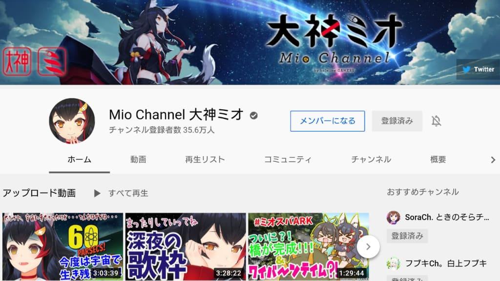 大神ミオ YouTube公式チャンネル (2020年9月4日現在)