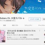 VTuber YouTubeチャンネル登録者数情報 大空スバル (50万人)