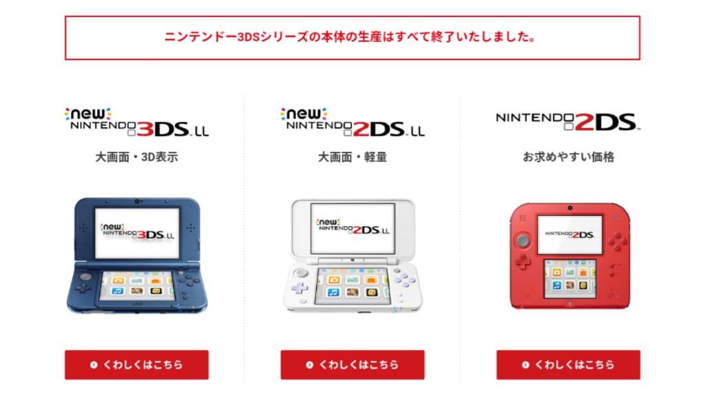 任天堂 ニンテンドー3DSシリーズの生産を終了 DSの歴史に幕