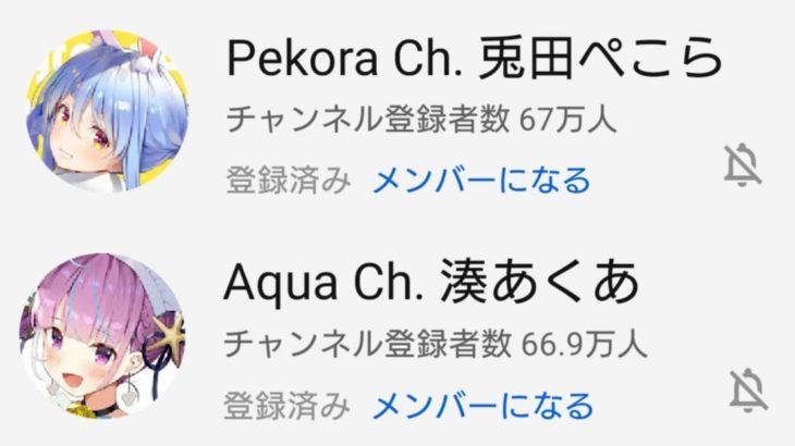 兎田ぺこら 湊あくあのチャンネル登録者数を上回る 9月下旬にも電脳少女シロを逆転か