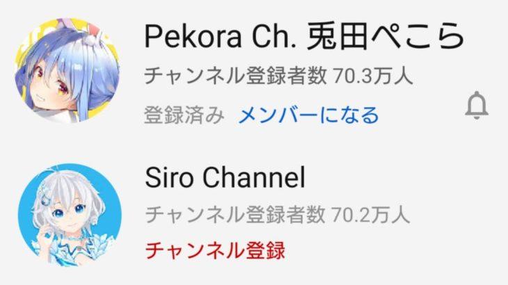 兎田ぺこら YouTubeチャンネル登録者数が70万人を突破 電脳少女シロを上回る