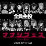 774inc. 音楽フェス「ななしふぇす どぅーいっと!」オンライン開催決定