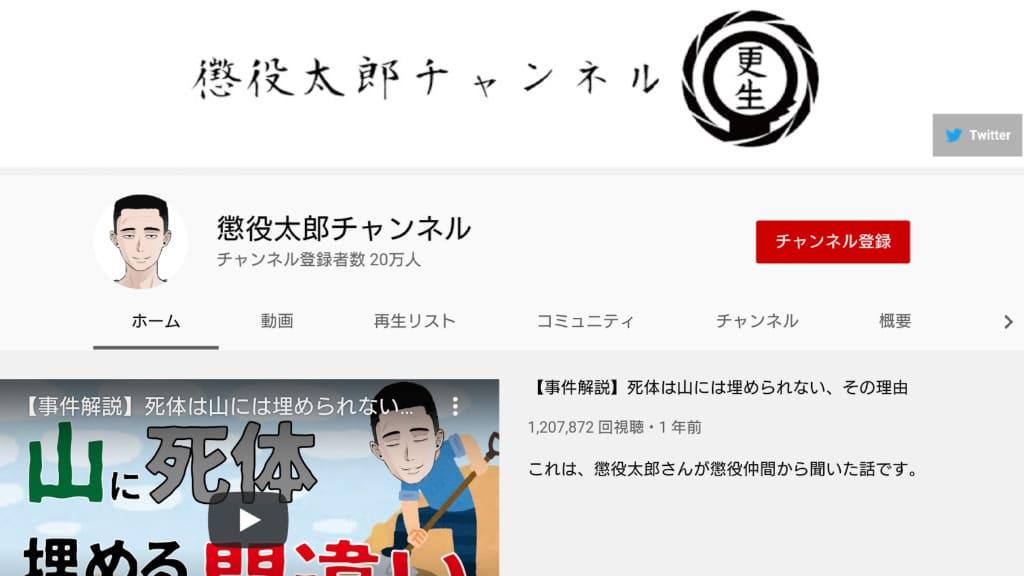 懲役太郎 YouTube公式チャンネル (2020年10月7日現在)