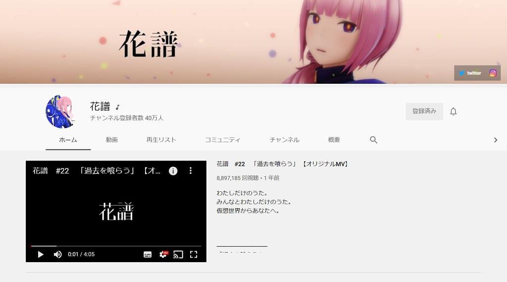 花譜 YouTube公式チャンネル (2020年10月3日現在)