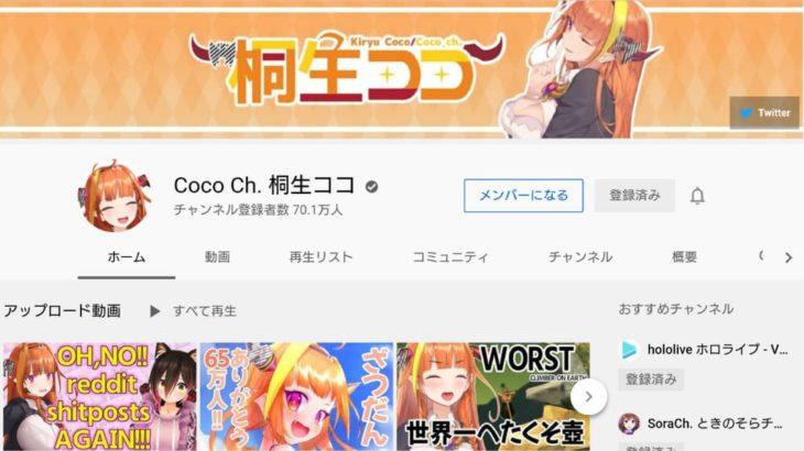 ホロライブ 桐生ココ 活動休止中にYouTubeチャンネル登録者数が70万人に