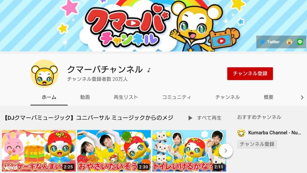 クマーバ YouTube公式チャンネル (2020年10月5日現在)
