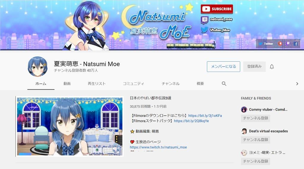 夏実萌恵 YouTube公式チャンネル (2020年10月3日現在)