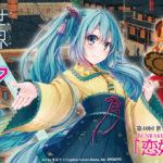 人形浄瑠璃×初音ミク BUNRAKU-Beyond「恋娘紬迷宮」10月25日に富岡製糸場で開催