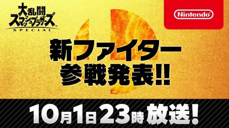 任天堂 大乱闘スマッシュブラザーズSPECIAL「新ファイター参戦発表」動画を10月1日23時公開