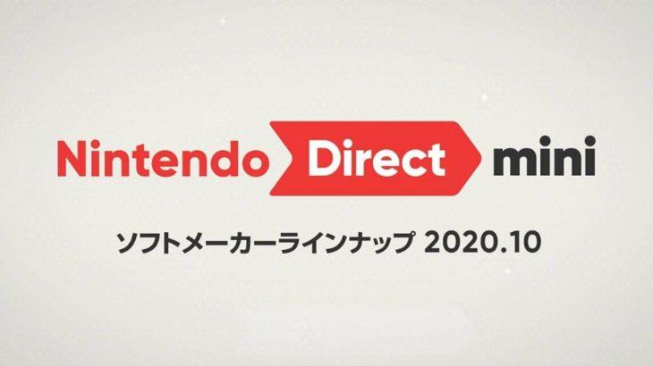 任天堂 Nintendo Direct mini ソフトウェアラインナップ2020.10 公開