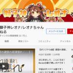 VTuber YouTubeチャンネル登録者数情報 常闇トワ (30万人) 獅子神レオナ (20万人)