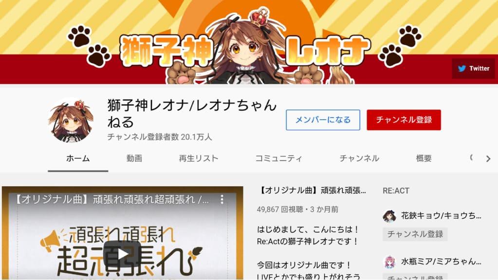 獅子神レオナ YouTube公式チャンネル (2020年10月24日現在)