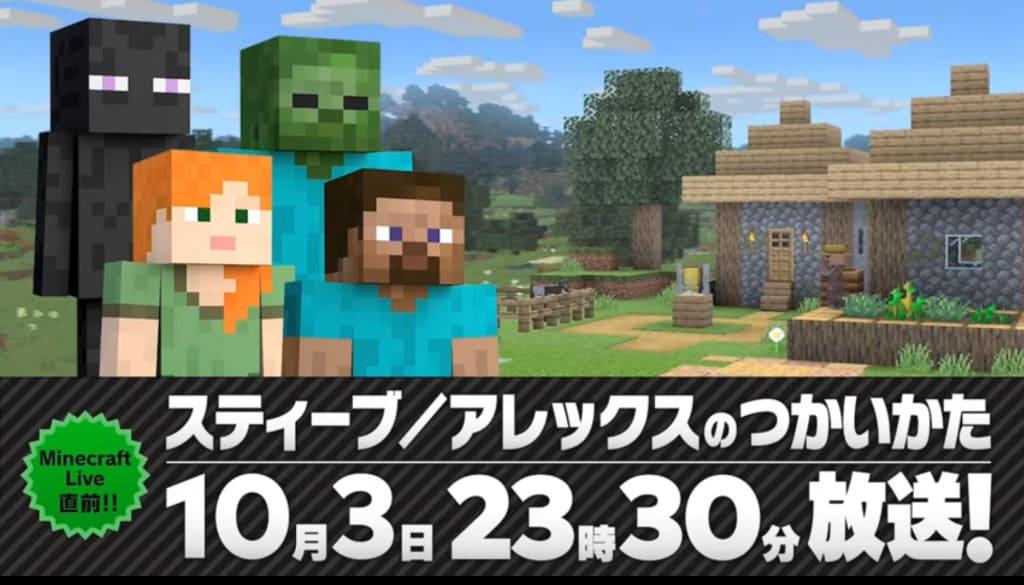 任天堂 大乱闘スマッシュブラザーズSPECIAL「Minecraft(マインクラフト)」から4名が参戦