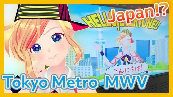 VTuber アソビリン (RIN ASOBI) 東京メトロ デジタル広告でお天気お姉さんに就任